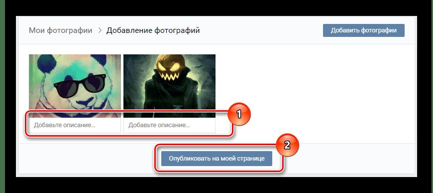 Процесс добавления изображений в разделе Фотографии на сайте ВКонтакте