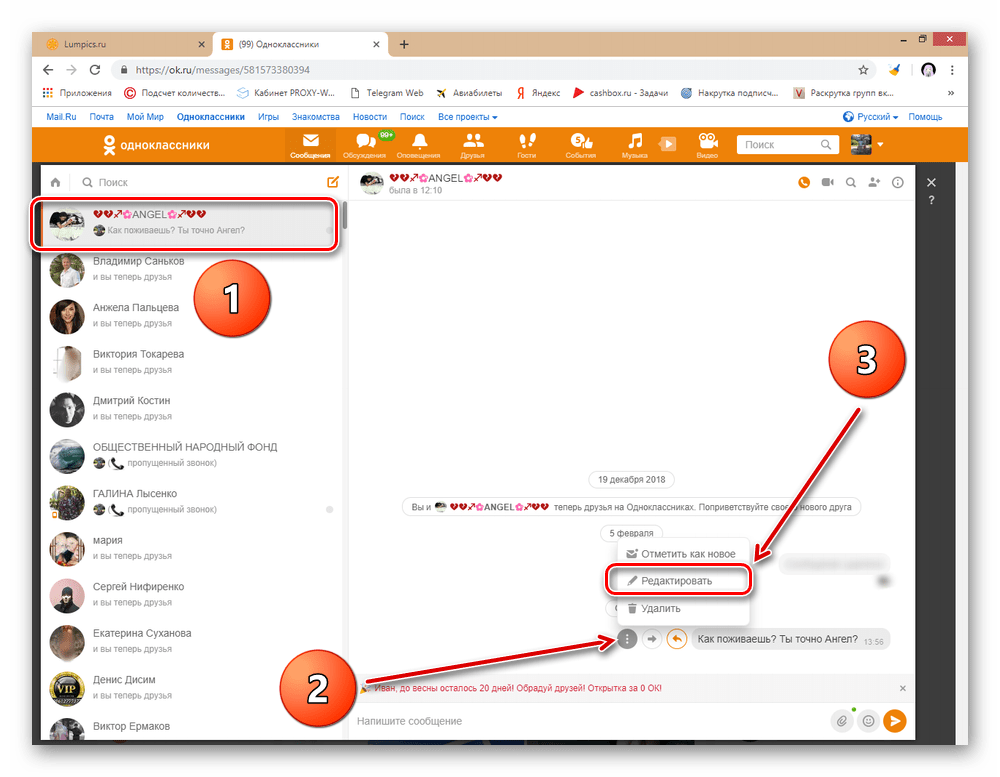 Как удалить страницу в Одноклассниках с телефона или компьютера?   777x1000