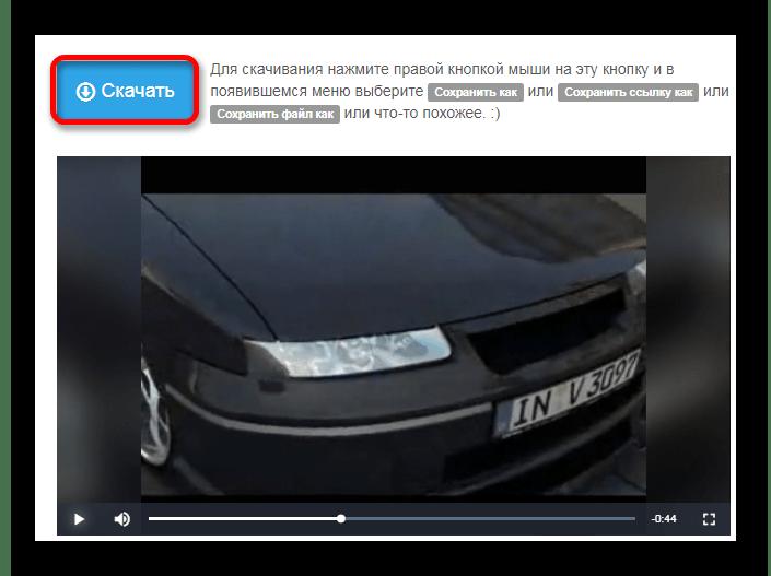 Скачиваем обработанный файл Онлайн-сервис Сделать Видео