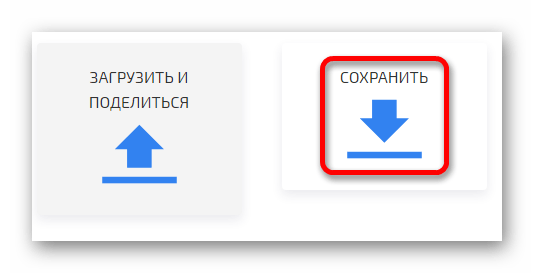 Сохраняем обработанный файл Онлайн-сервис Сlipchamp