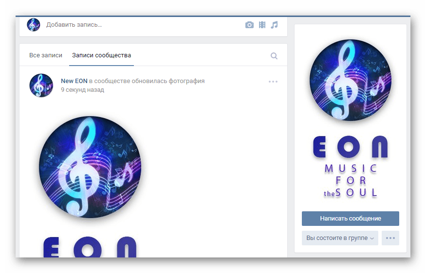 Успешно установленная аватарка для сообщества на сайте ВКонтакте