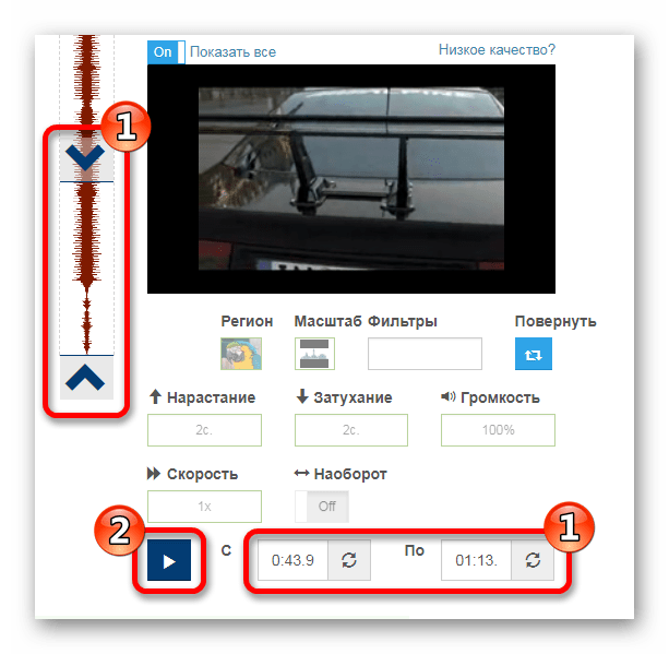 Выбираем фрагмент для обрезки Онлайн-сервис Сделать Видео