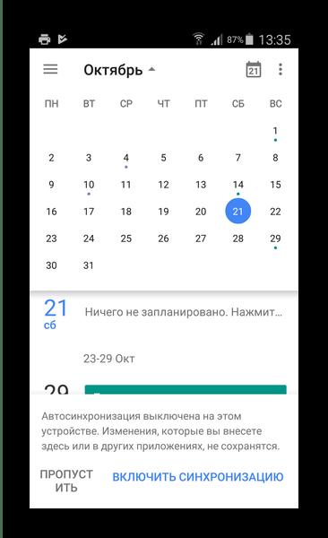 Выбор даты в Google Calendar