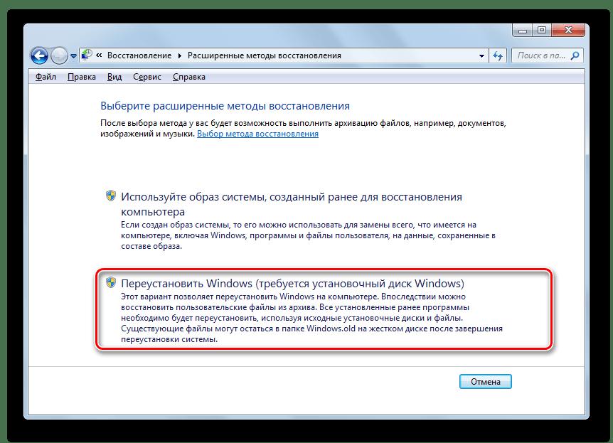 Запуск переустановки операционной системы в окне Расширенные методы восстановления в Панели управления в Windows 7