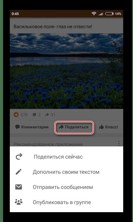Делаем репост с мобильного в Одноклассниках