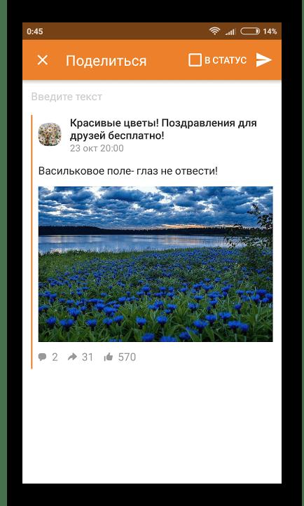 Дополнение репоста текстом в Одноклассниках
