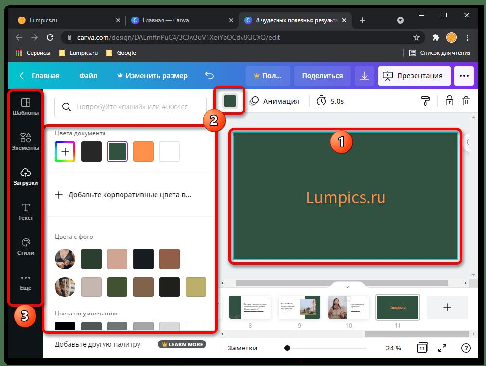 Как сделать презентацию онлайн_018