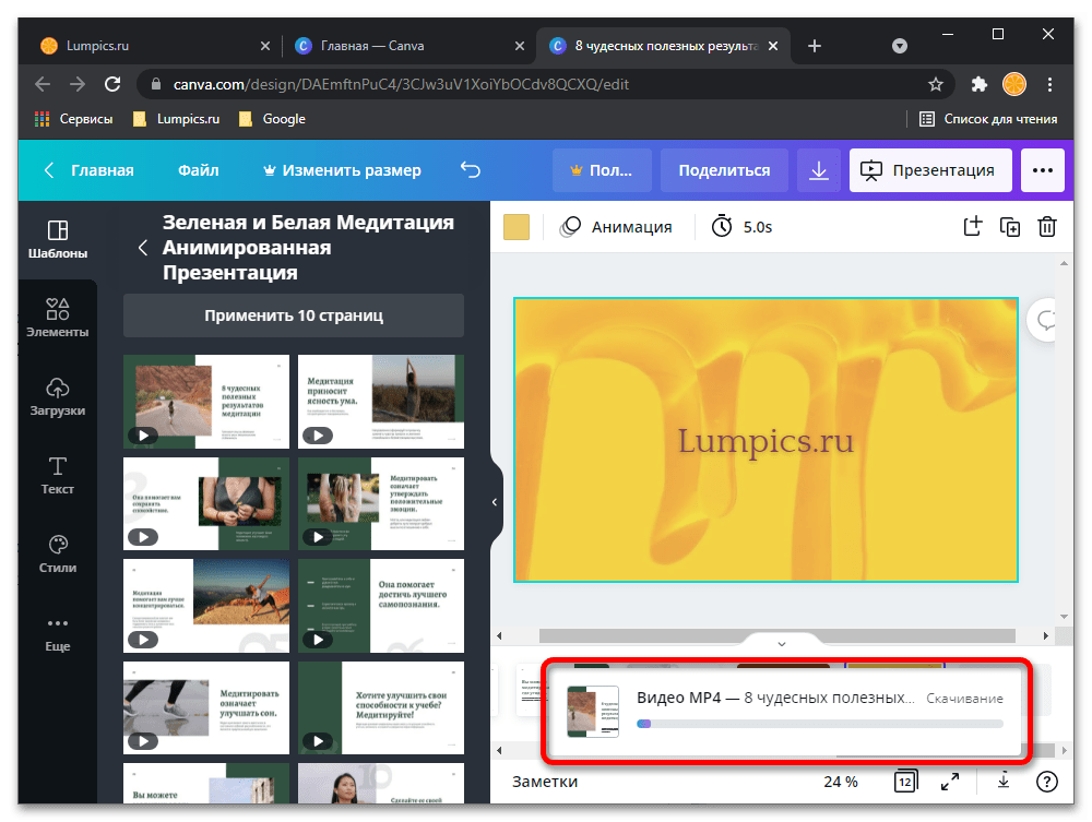 Как сделать презентацию онлайн_031