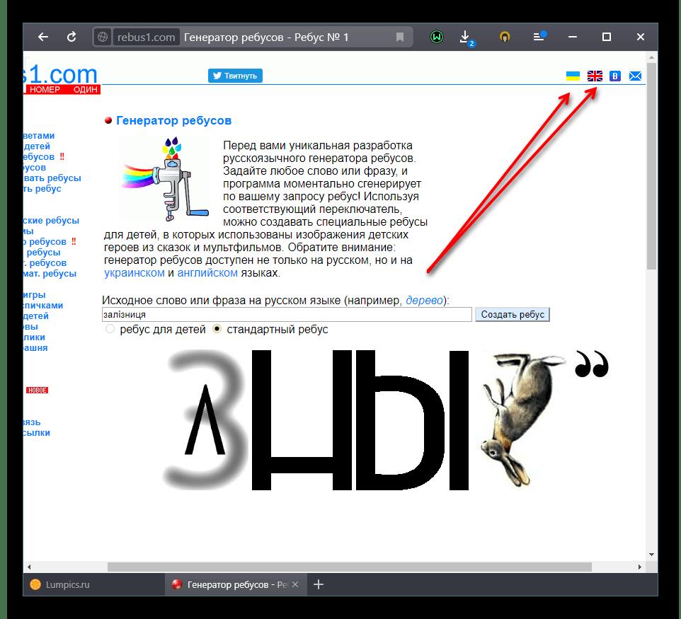 Переключение на украинскую или английскую версию сайта Rebus1