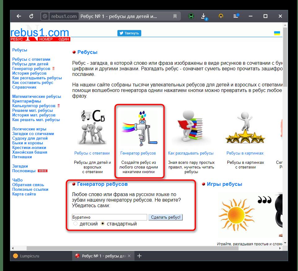 Раздел с созданием ребуса на сайте Rebus1