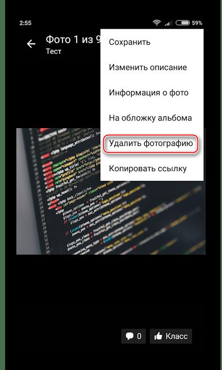 Удаление фото с телефона в Одноклассниках