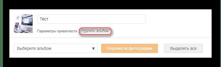 Удаление всего альбома в Одноклассниках
