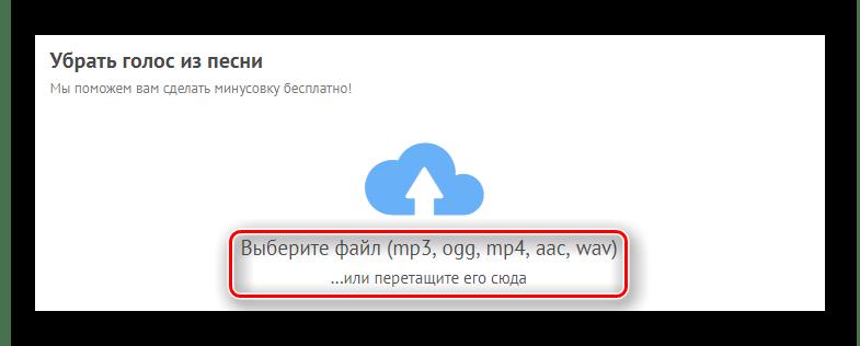 Кнопка для последующего выбора аудиозаписи с компьютера для задавки на сайте X-Minus