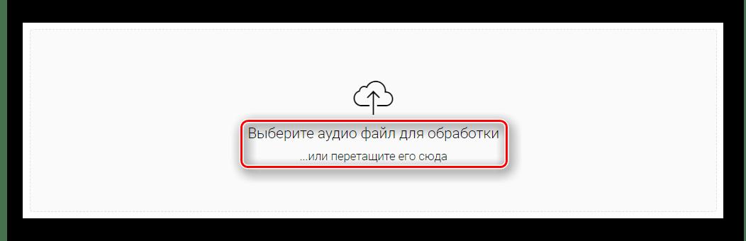 Кнопка для последующего выбора файла для удаления голоса на сайте Vocal Remover