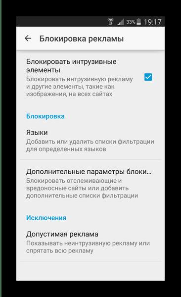 Блокировка рекламы и настройки ее поведения в Adblock Browser для Android