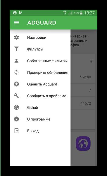 Главное меню настроек Adguard Content Blocker