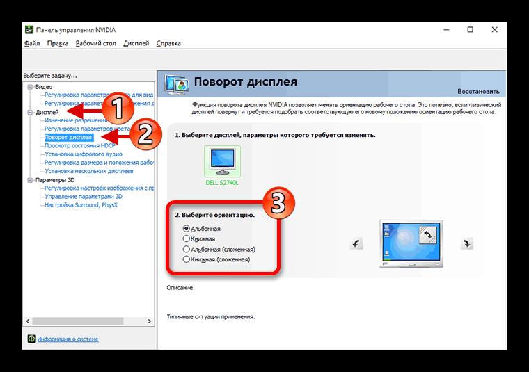 Настройка ориентации экрана Виндовс 10 с помощью панели управления NVIDIA