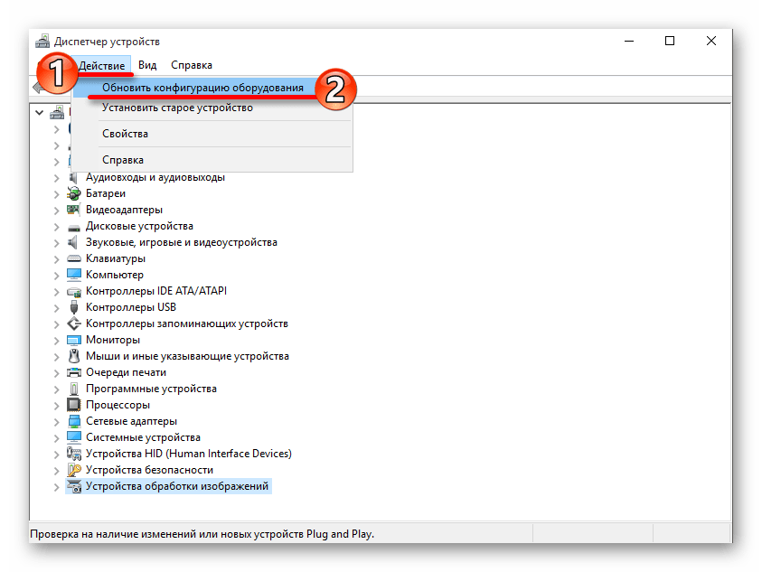 Обновление конфигурации компьютера в диспетчере устройств Windows 10