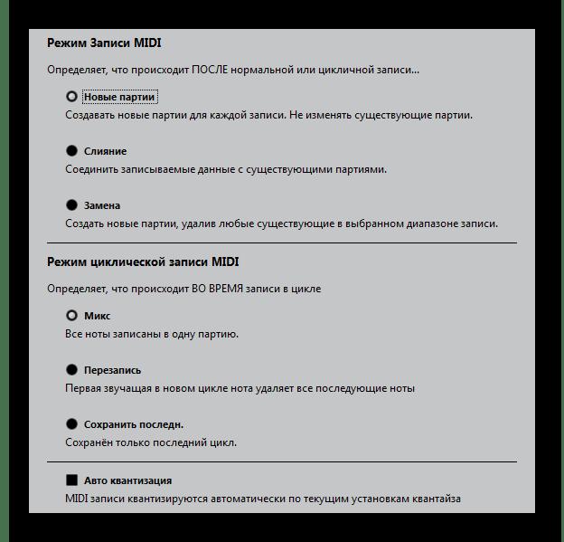 Окно выбора режима записи результата работы в Cubase Elements