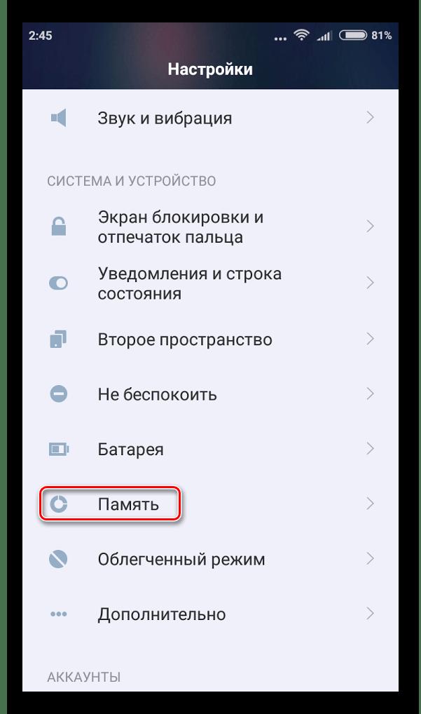 Очистка памяти на Android в настройках