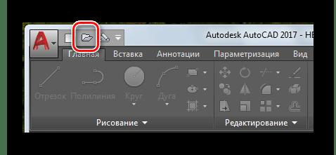 Открытие файла из главного меню AutoCAD