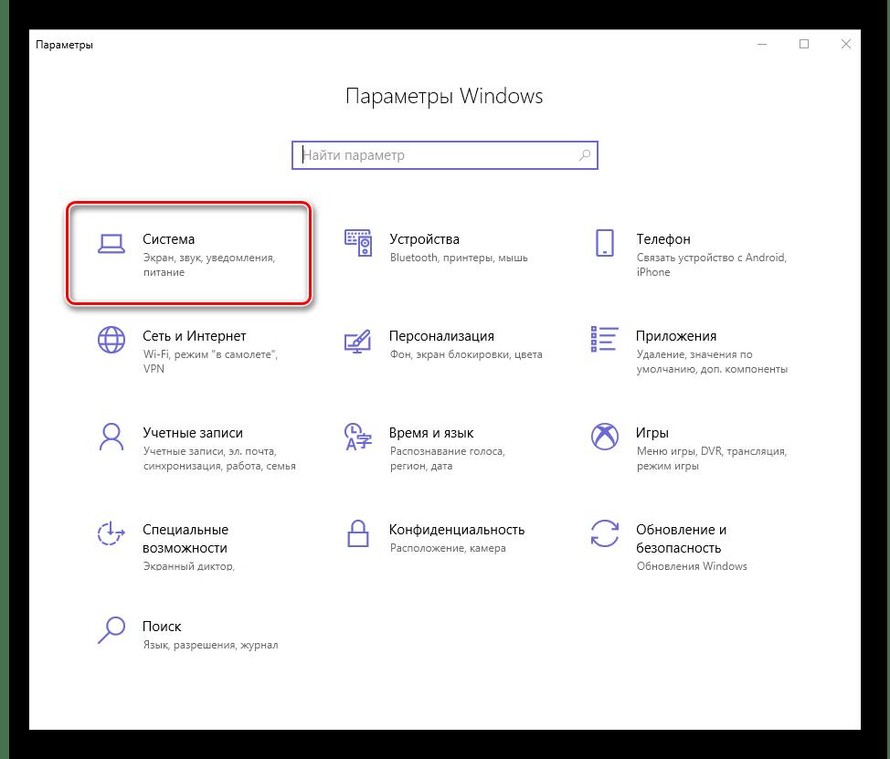 Переход к разделу Система в параметрах компьютера с Windows 10
