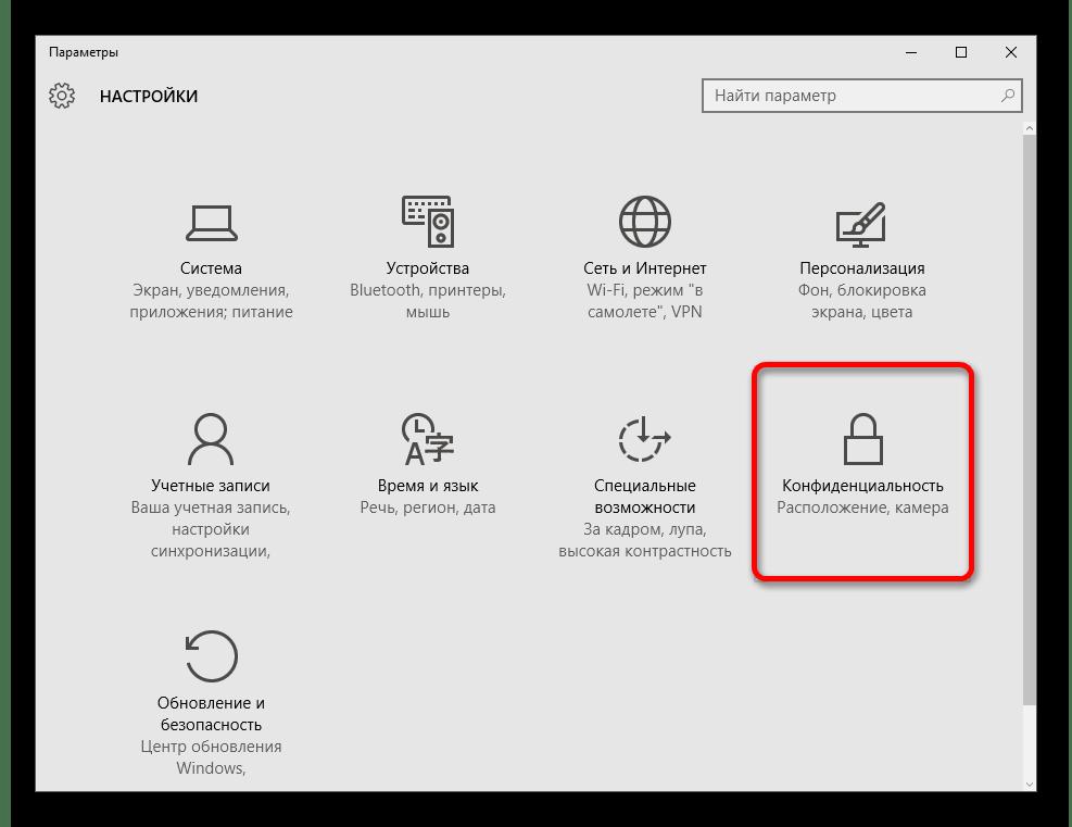 Переход в параметры конфиндентициальности в операционной системе Windows 10