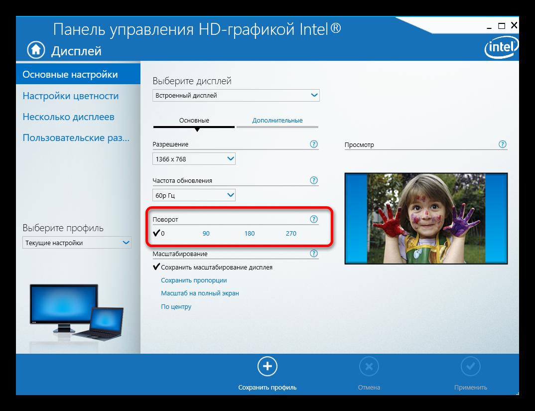 Поворот ориентации экрана с помощью Intel-R- Graphics Control Panel в Виндовс 10