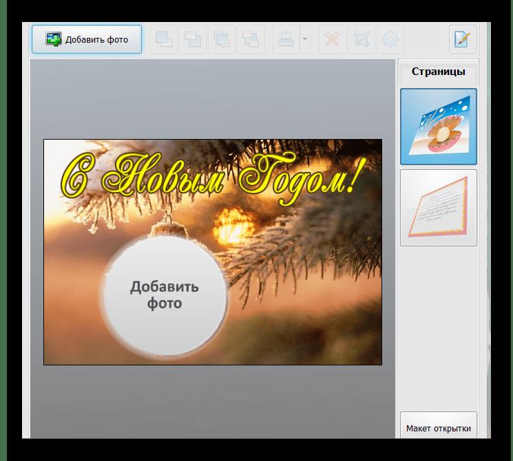 Прикольные про, программа для разработки открыток