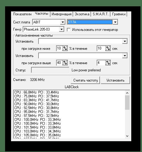 Программа для управления кулерами SpeedFan_