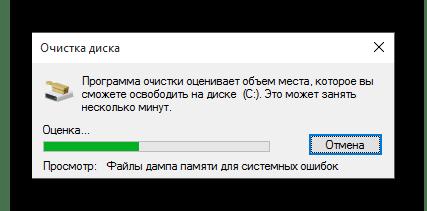 Процесс оценки файлов для очистки в операционной системе Виндовс 10