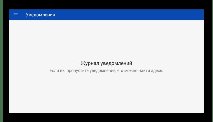 Процесс просмотра журнала уведомлений в хранилище в мобильном приложении OneDrive