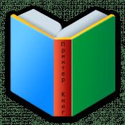 Скачать Принтер Книг бесплатно на русском
