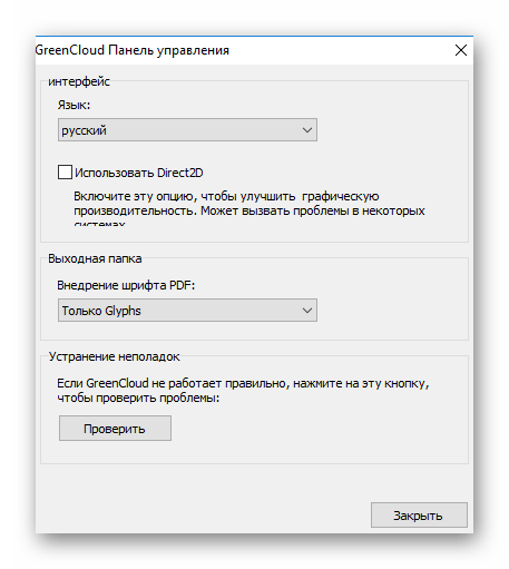 Устранение неполадок в GreenCloud Printer