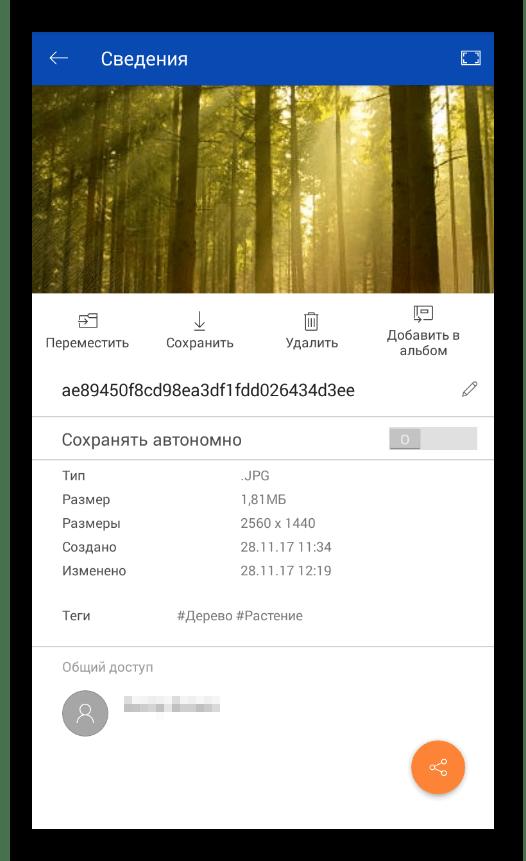 Возможность автономного сохранения файла в хранилище в мобильном приложении OneDrive