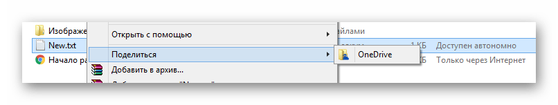 Возможность добавления файла на сервер OneDrive из локального хранилища