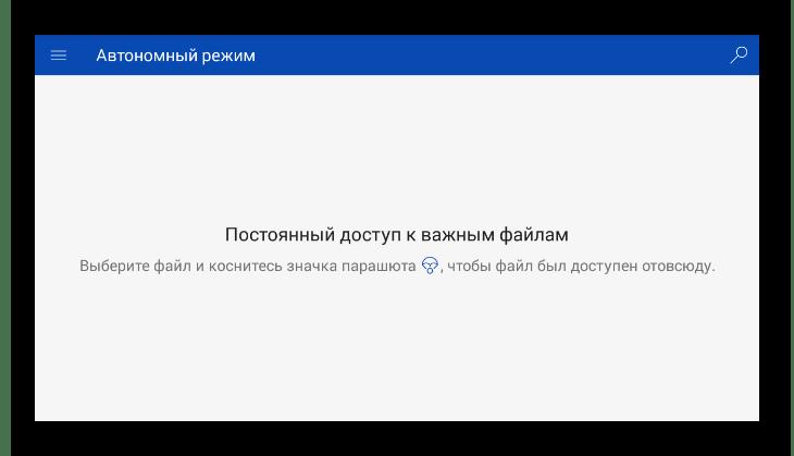 Возможность использования автономного режима в хранилище в мобильном приложении OneDrive