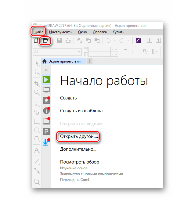 Выбор файла в Corel Draw