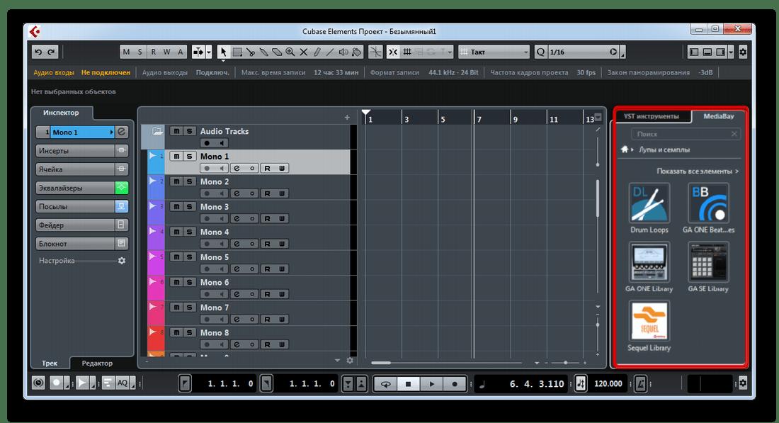 Библиотека записанных образцов звуковых дорожек в Cubase Elements