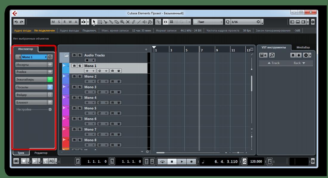 Более продвинутые инструменты редактирования композиции в Cubase Elements