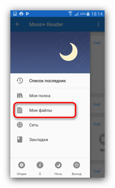 Доступ к главному меню в Moon Plus Reader