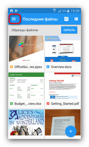 Доступ к меню OfficeSuite
