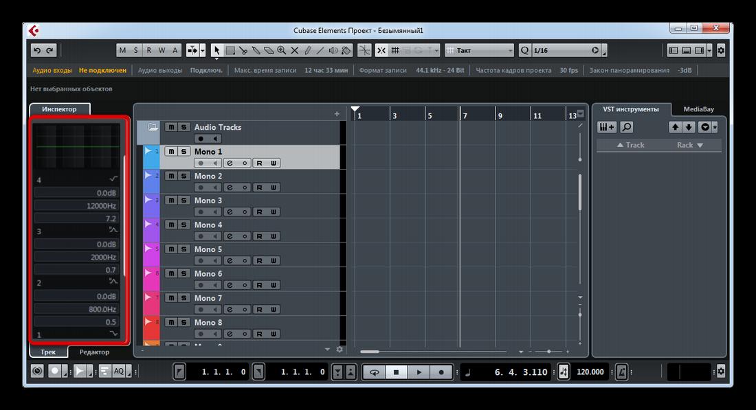 Эквалайзер для всех звуковых дорожек в Cubase Elements