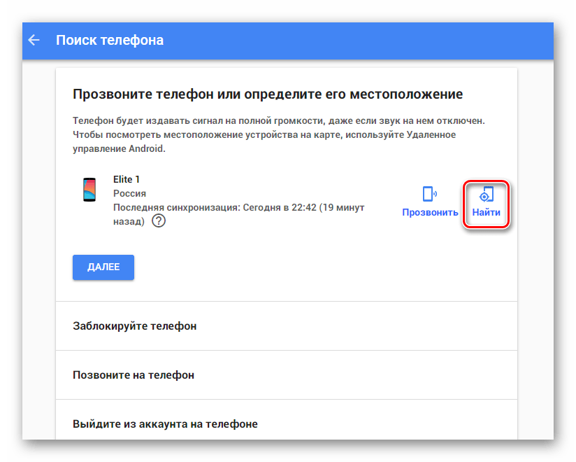 Геолокация в Find My Phone