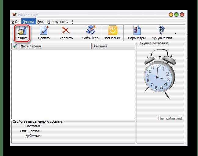 Главное окно программы WakeMeUp