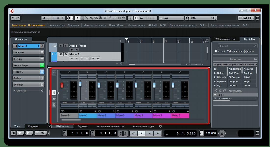 Инструменты для регулирования скорости воспроизведения и ключевых нот треков в Cubase Elements