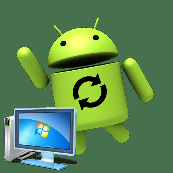 Как синхронизировать Андроид с компьютером