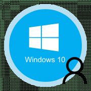 Как сменить пользователя в Windows 10