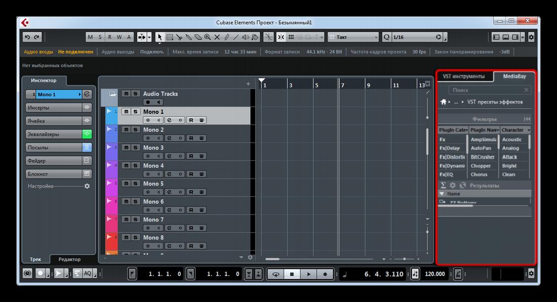 Каталог инструментов для наложения эффектов на композицию в Cubase Elements