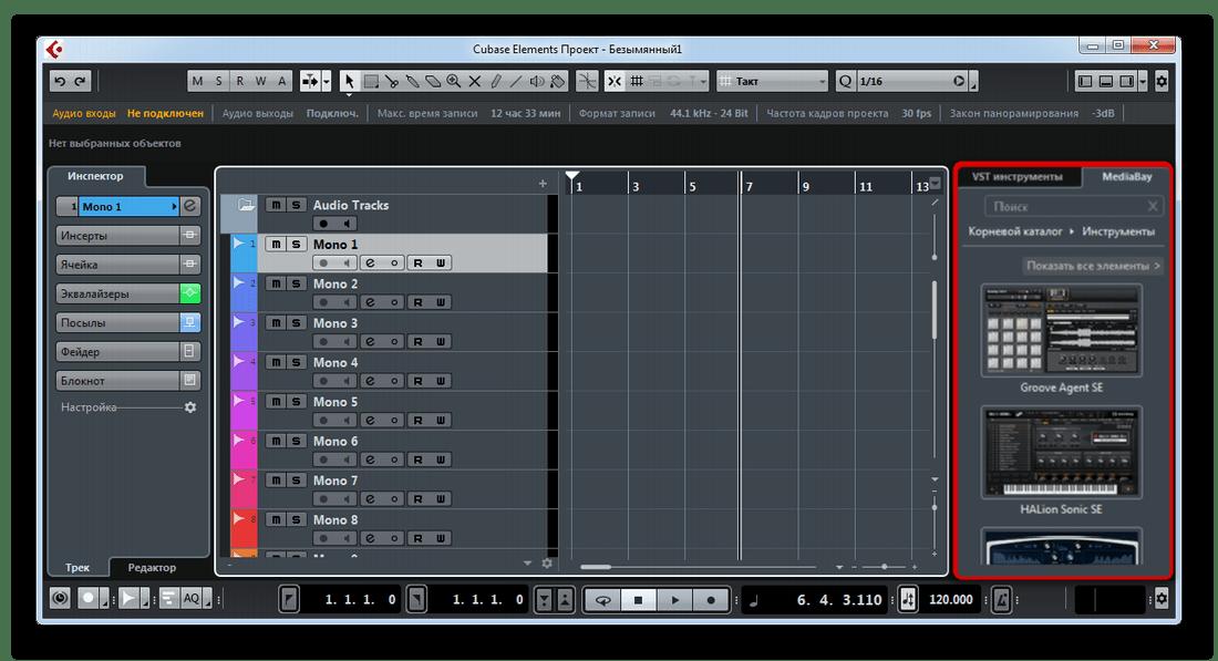 Каталог музыкального оборудования для создания композиций в Cubase Elements